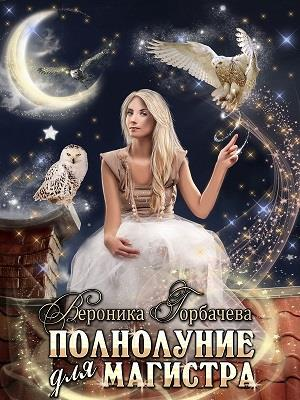 Полнолуние для Магистра. Вероника Горбачева