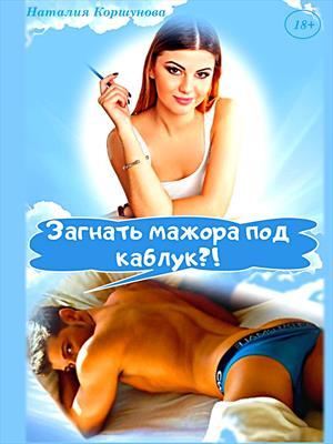 Загнать мажора под каблук?! Наталия Коршунова