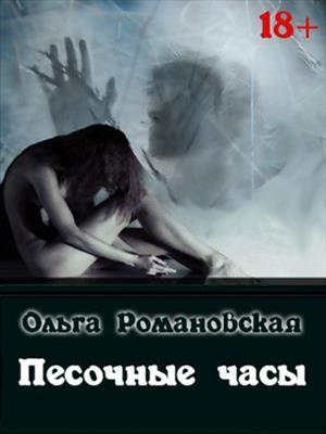 Песочные часы. Ольга Романовская