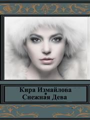 Снежная Дева. Кира Измайлова