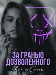 За гранью дозволенного. Наталья Егорова
