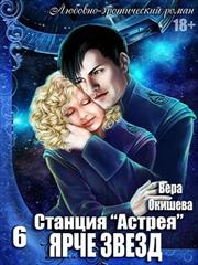 Станция «Астрея»: Ярче звёзд. Вера Окишева