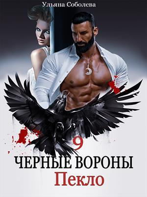 Подписка! Пекло. Черные вороны. 9 книга. Ульяна Соболева