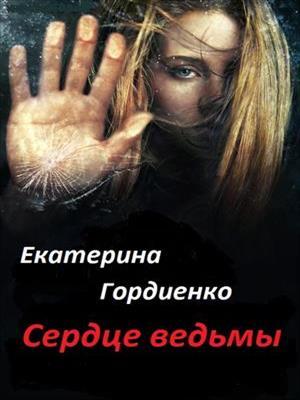 Сердце ведьмы. Екатерина Гордиенко