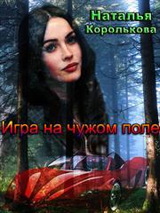 Игра на чужом поле. Наталья Королькова