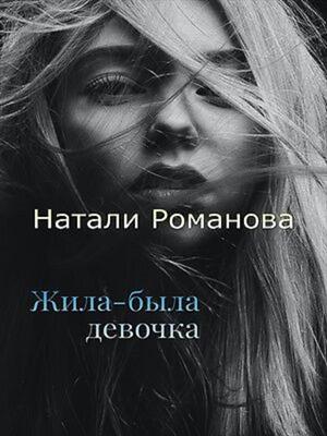 Жила-была девочка. Натали Романова