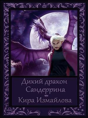 Дикий дракон Сандеррина. Кира Измайлова