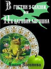 В гостях у сказки, или Не царевна лягушка. Янина Веселова