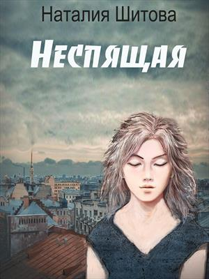 Кикимора. Наталия Шитова