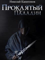 Проклятый паладин. Николай Капитонов