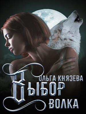 Выбор волка. Ольга Князева