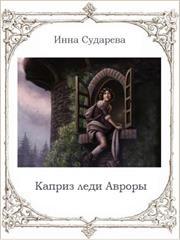 Каприз леди Авроры. Инна Сударева