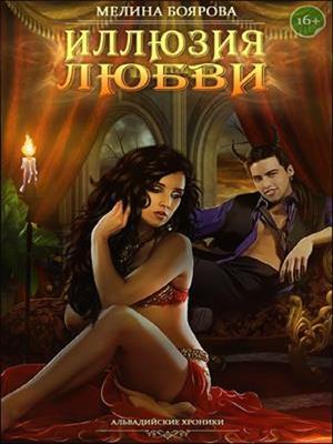 Магия иллюзий. Книга третья. Иллюзия любви. Мелина Боярова