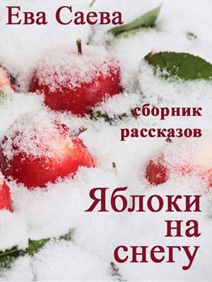 Яблоки на снегу. Ева Саева