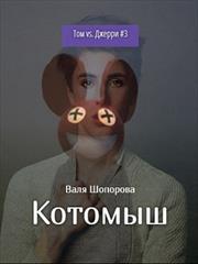 Котомыш. Валя Шопорова