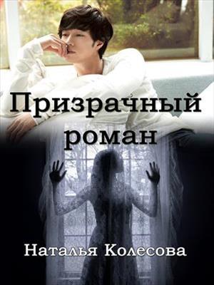 Призрачный роман. Наталья Колесова