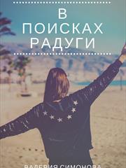 В поисках радуги. Валерия Симонова