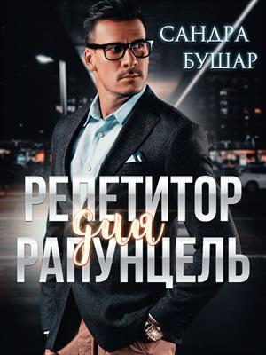 Репетитор для Рапунцель. Сандра Бушар
