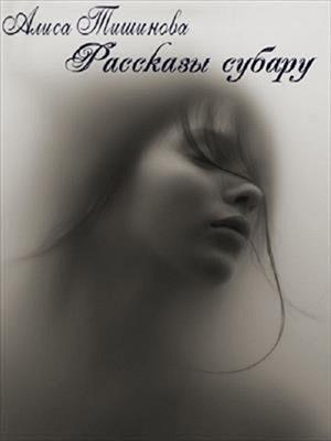 Рассказы субару. Алиса Тишинова