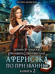 Аферистка по призванию. Книга II. Алина Углицкая, Елизавета Соболянская