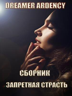 """Сборник """"Запретная страсть"""". Аrdency Dreamer"""