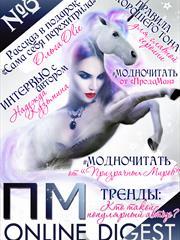 ЯНВАРЬ. №6. Online Digest ПМ