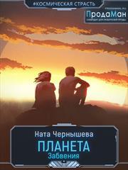 Подписка! Планета Забвения. Ната Чернышева