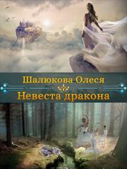 Невеста дракона. Олеся Шалюкова