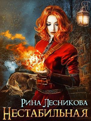 Нестабильная. Рина Лесникова