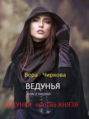 Ведунья. Книга первая. Ведунья против князя. Вера Чиркова