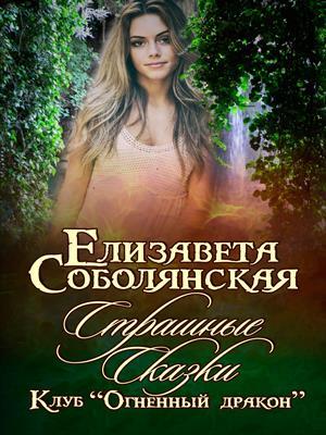 Страшные сказки. Елизавета Соболянская