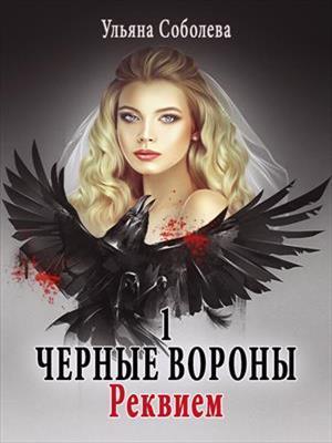 Реквием. Черные Вороны. 1 Книга. Ульяна Соболева