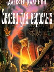 Сказки для взрослых. Алексей Калинин