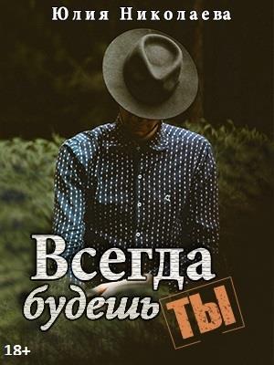 Всегда будешь ты. Юлия Николаева