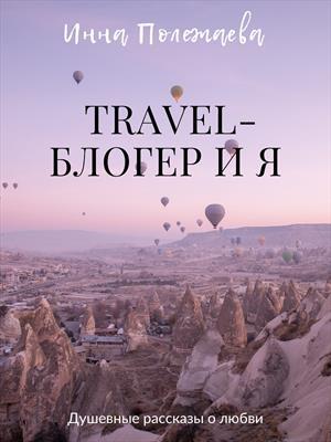 Travel-блогер и я. Инна Полежаева