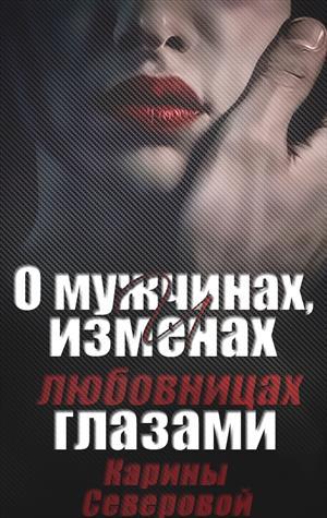О мужчинах, изменах и любовницах глазами героини трилогии «Аферистка»