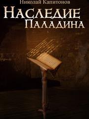 Наследие паладина. Николай Капитонов