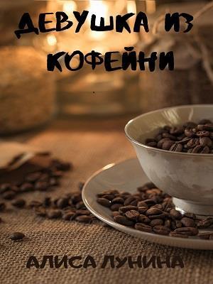 Девушка из кофейни. Алиса Лунина
