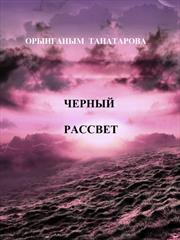 Черный рассвет. Орынганым Танатарова