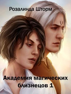 Академия магических близнецов 1. Розалинда Шторм