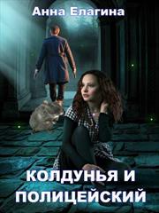 Колдунья и полицейский. Анна Елагина