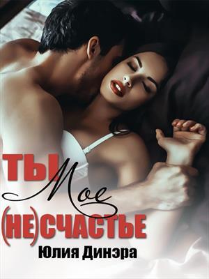 Подписка! Ты - мое (не)счастье. Юлия Динэра
