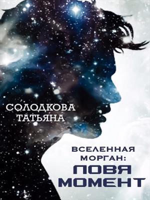 Ловя момент. Татьяна Солодкова
