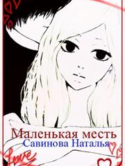 Маленькая месть. Наталья Савинова