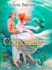 Сокровище Вечного Океана. Виктория Попова