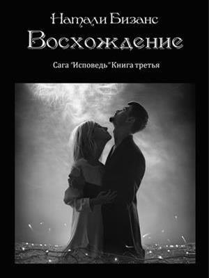 Восхождение. Книга третья. Натали Бизанс