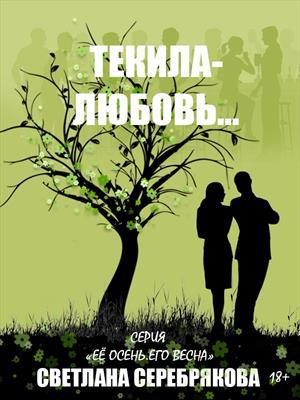 Текила-любовь. Светлана Серебрякова