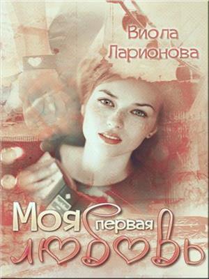 Моя первая любовь. Виола Ларионова
