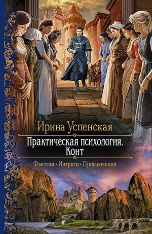 Роман на бумаге: Отзыв о книге Ирины Успенской «Практическая психология. Конт»