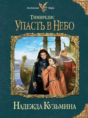 Тимиредис: Упасть в небо. Надежда Кузьмина